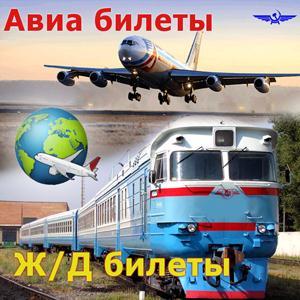 Авиа- и ж/д билеты Дербешкинского