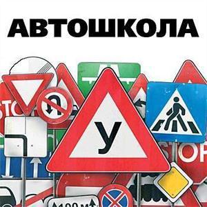 Автошколы Дербешкинского