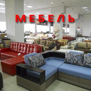 Магазины мебели Дербешкинского
