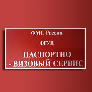 Паспортно-визовые службы Дербешкинского