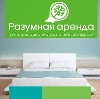 Аренда квартир и офисов в Дербешкинском
