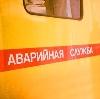 Аварийные службы в Дербешкинском