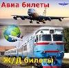 Авиа- и ж/д билеты в Дербешкинском