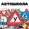Автошколы в Дербешкинском