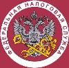 Налоговые инспекции, службы в Дербешкинском