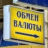 Обмен валют в Дербешкинском