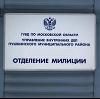 Отделения полиции в Дербешкинском