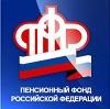 Пенсионные фонды в Дербешкинском