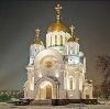 Религиозные учреждения в Дербешкинском