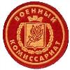 Военкоматы, комиссариаты в Дербешкинском