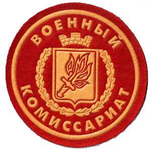 Военкоматы, комиссариаты Дербешкинского