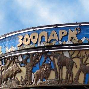 Зоопарки Дербешкинского